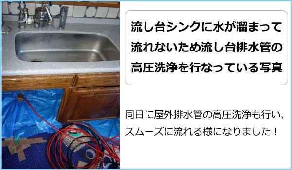 キッチン排水の高圧洗浄